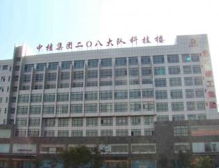 核工业208包头市开发区科技楼